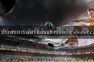 football_player_sbobet_online
