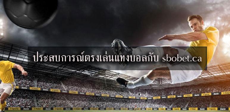 football_player_sbobet_online